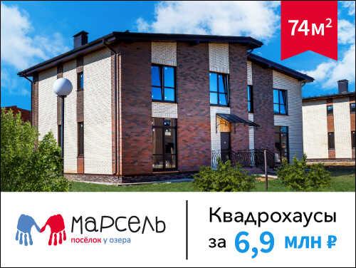КП «Марсель». Квадрохаусы от 6,9 млн ₽ Готовые дома.